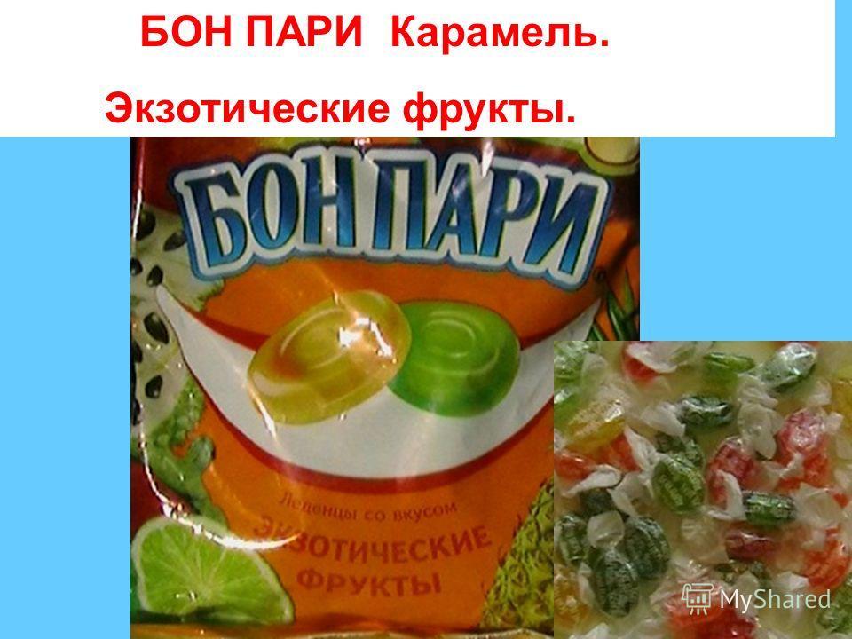 БОН ПАРИ Карамель. Экзотические фрукты.