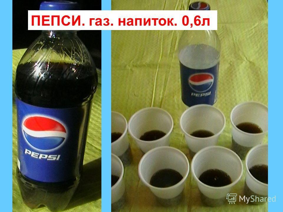 ПЕПСИ. газ. напиток. 0,6л