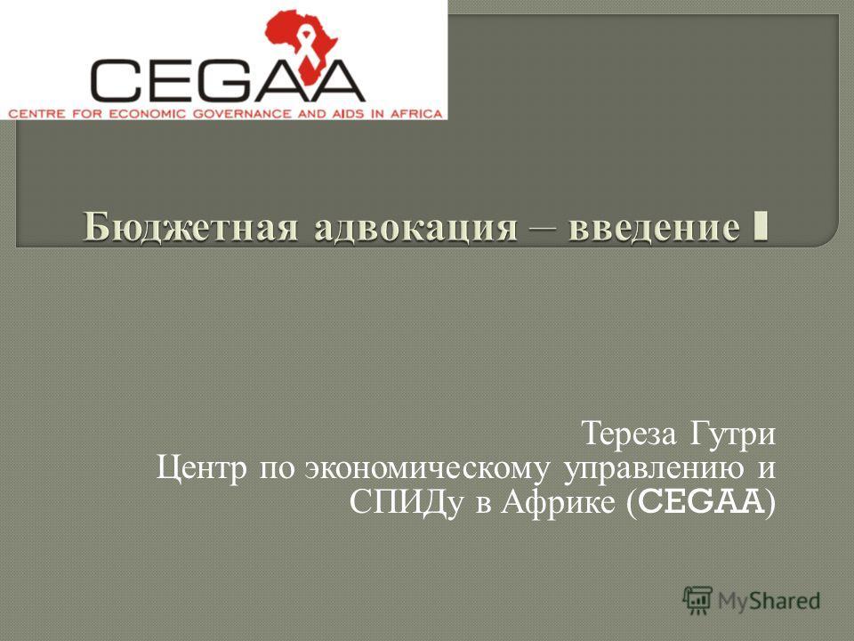 Тереза Гутри Центр по экономическому управлению и СПИДу в Африке ( CEGAA )