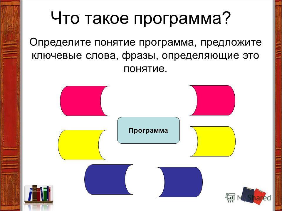Что такое программа? Определите понятие программа, предложите ключевые слова, фразы, определяющие это понятие. Программа