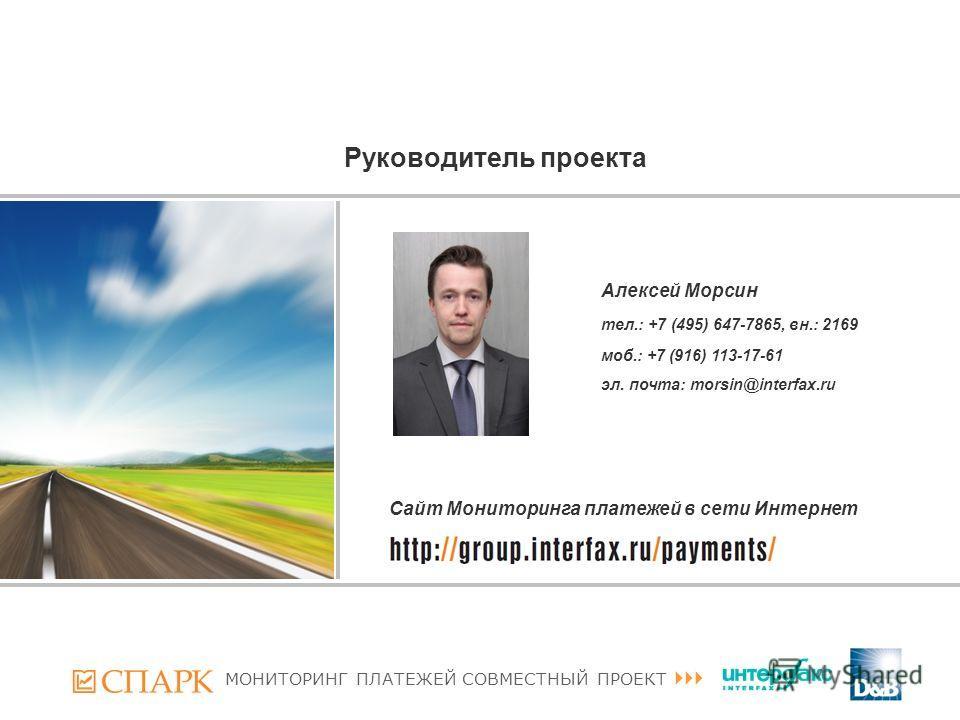 МОНИТОРИНГ ПЛАТЕЖЕЙ СОВМЕСТНЫЙ ПРОЕКТ Алексей Морсин тел.: +7 (495) 647-7865, вн.: 2169 моб.: +7 (916) 113-17-61 эл. почта: morsin@interfax.ru Узнайте больше на Сайт Мониторинга платежей в сети Интернет Руководитель проекта