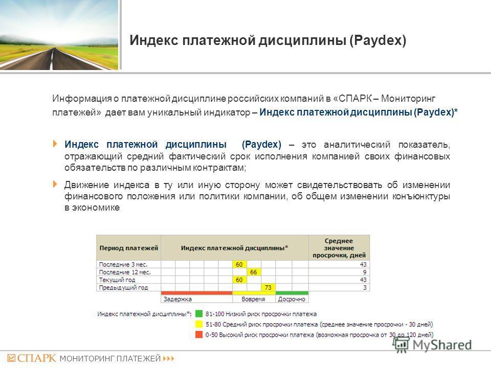 МОНИТОРИНГ ПЛАТЕЖЕЙ Индекс платежной дисциплины (Paydex) Индекс платежной дисциплины (Paydex) – это аналитический показатель, отражающий средний фактический срок исполнения компанией своих финансовых обязательств по различным контрактам; Движение инд