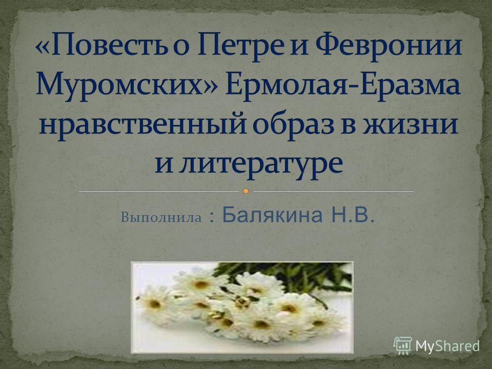 Выполнила : Балякина Н.В.