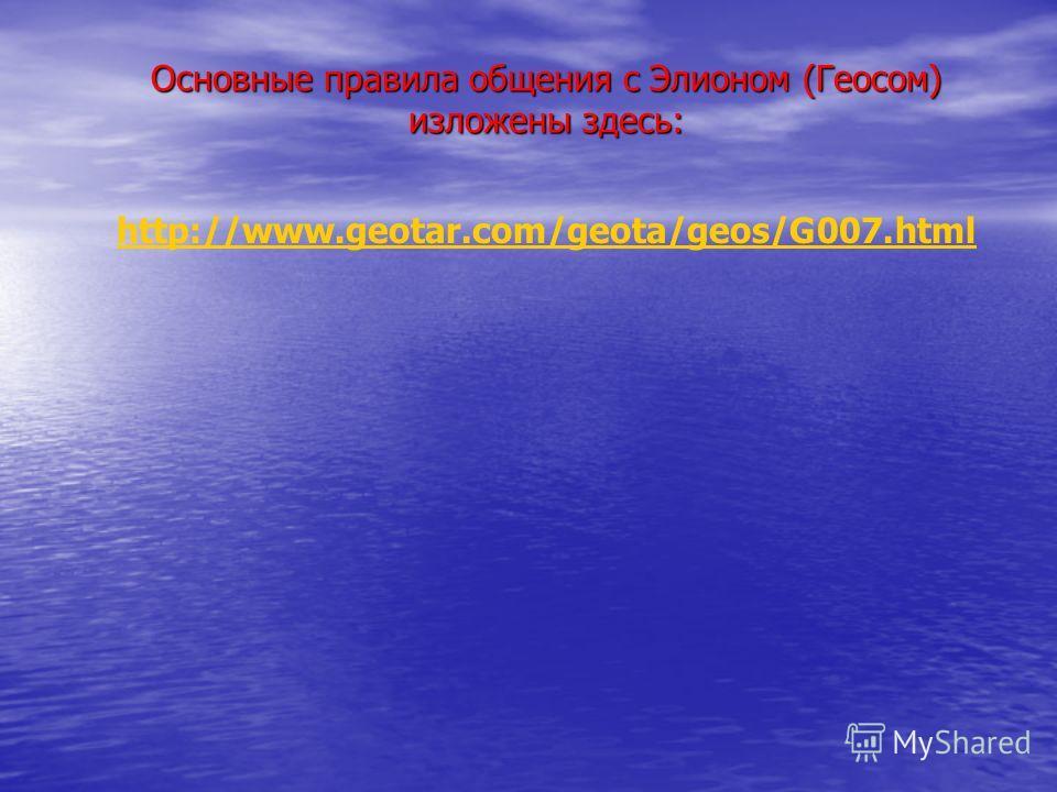 Основные правила общения с Элионом (Геосом) изложены здесь: http://www.geotar.com/geota/geos/G007.html