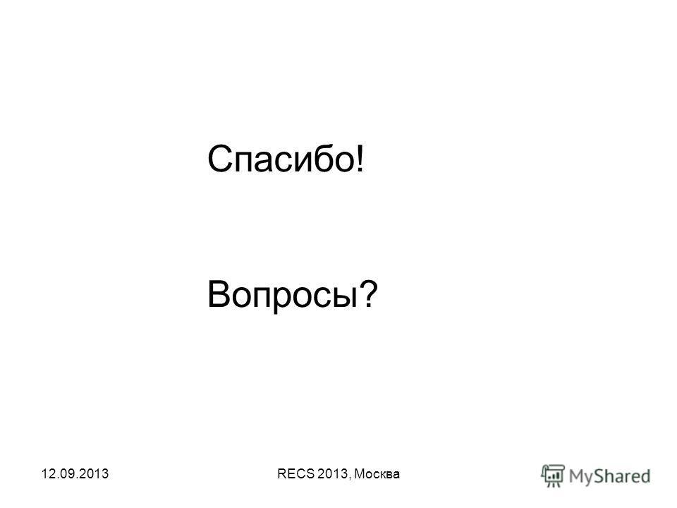 12.09.2013RECS 2013, Москва Спасибо! Вопросы?
