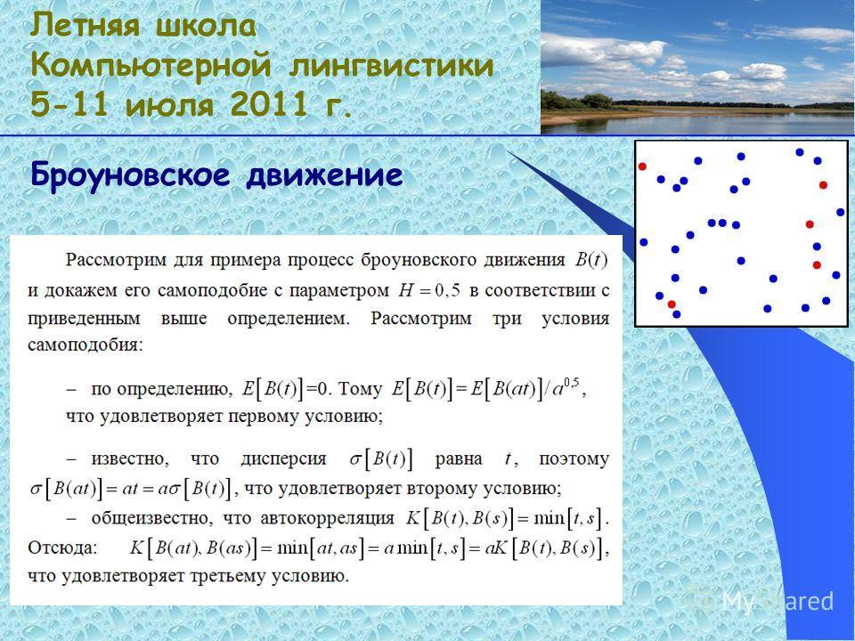 Броуновское движение Летняя школа Компьютерной лингвистики 5-11 июля 2011 г.