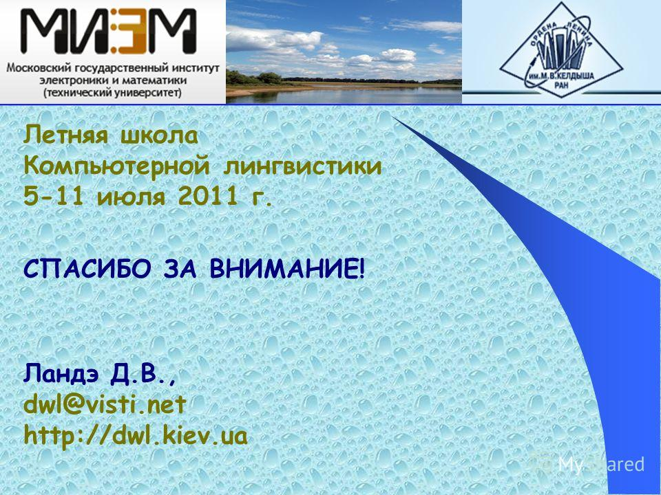 СПАСИБО ЗА ВНИМАНИЕ! Ландэ Д.В., dwl@visti.net http://dwl.kiev.ua Летняя школа Компьютерной лингвистики 5-11 июля 2011 г.