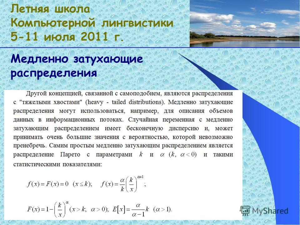 Медленно затухающие распределения Летняя школа Компьютерной лингвистики 5-11 июля 2011 г.