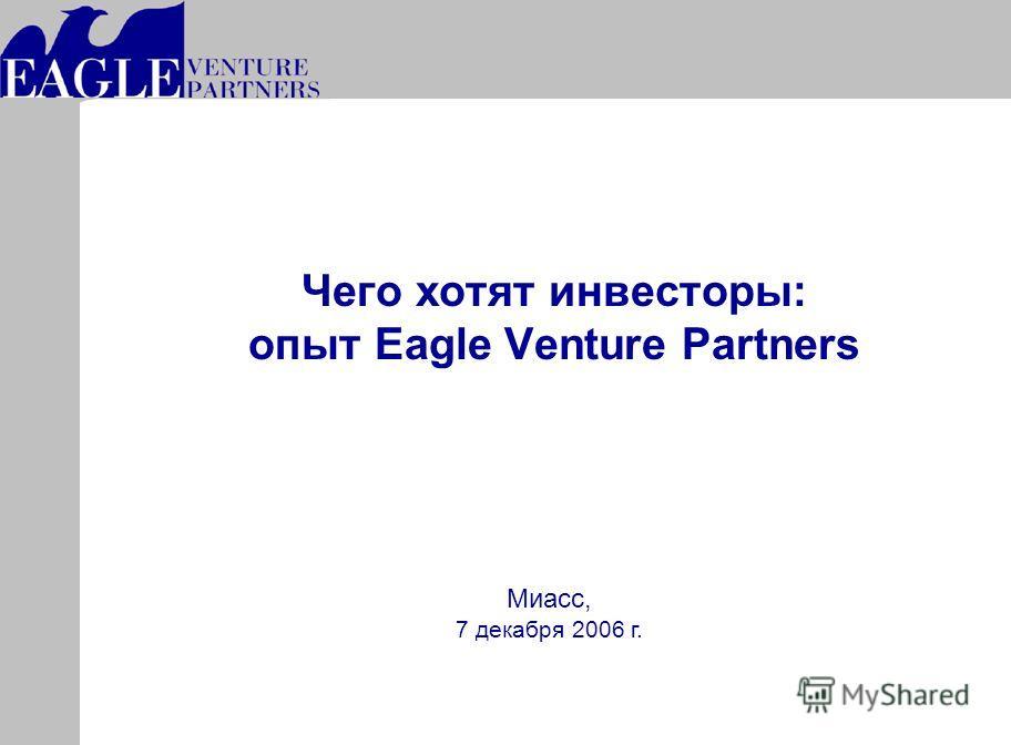 1 Moscow, July 2004 Чего хотят инвесторы: опыт Eagle Venture Partners Миасс, 7 декабря 2006 г.