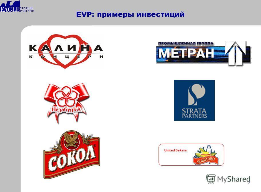 3 EVP: примеры инвестиций United Bakers