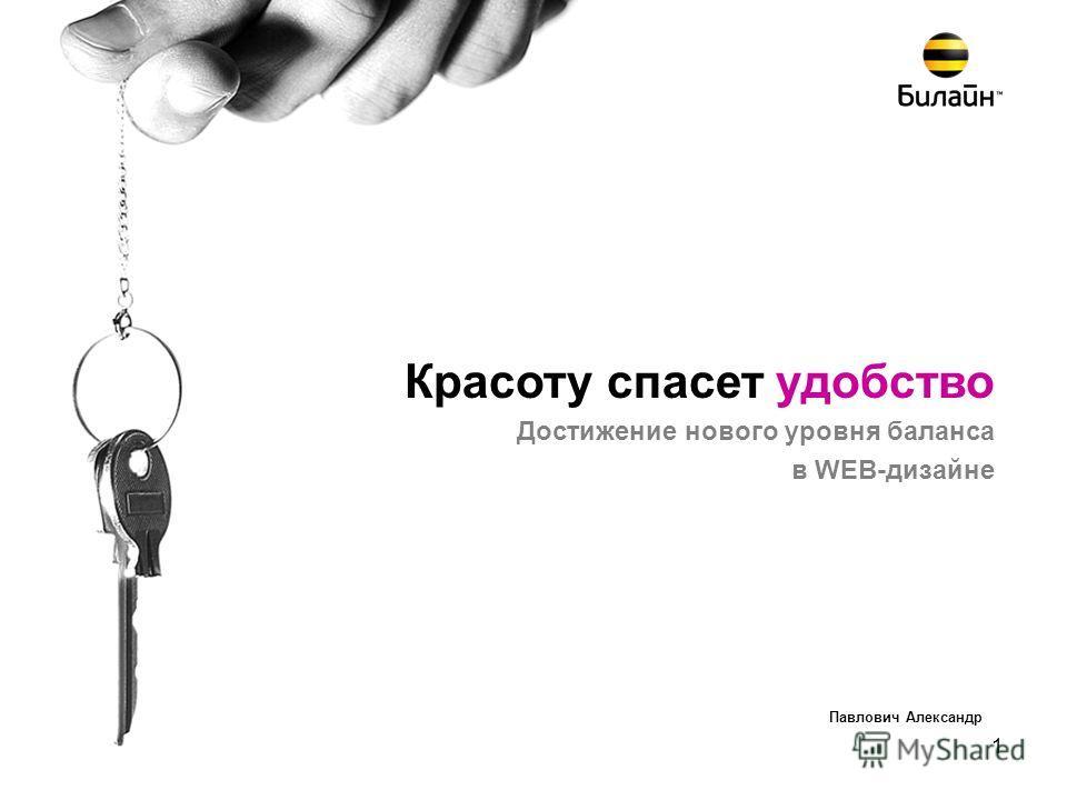 1 Павлович Александр Красоту спасет удобство Достижение нового уровня баланса в WEB-дизайне