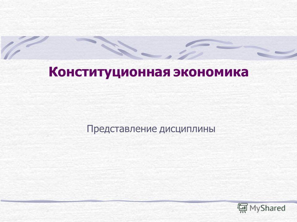 Конституционная экономика Представление дисциплины