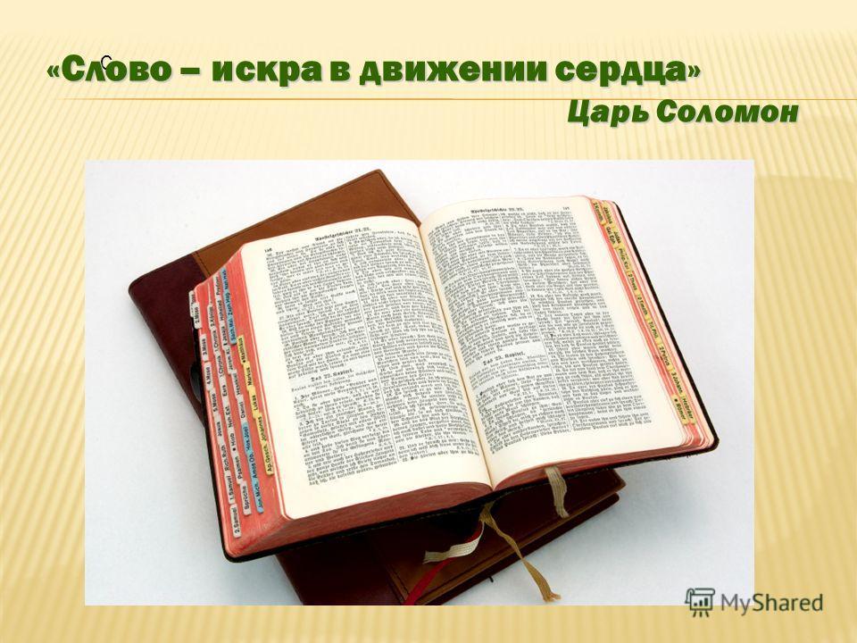 С «Слово – искра в движении сердца» Царь Соломон
