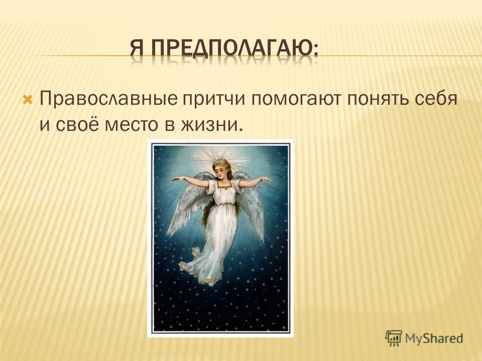 Православные притчи помогают понять себя и своё место в жизни.