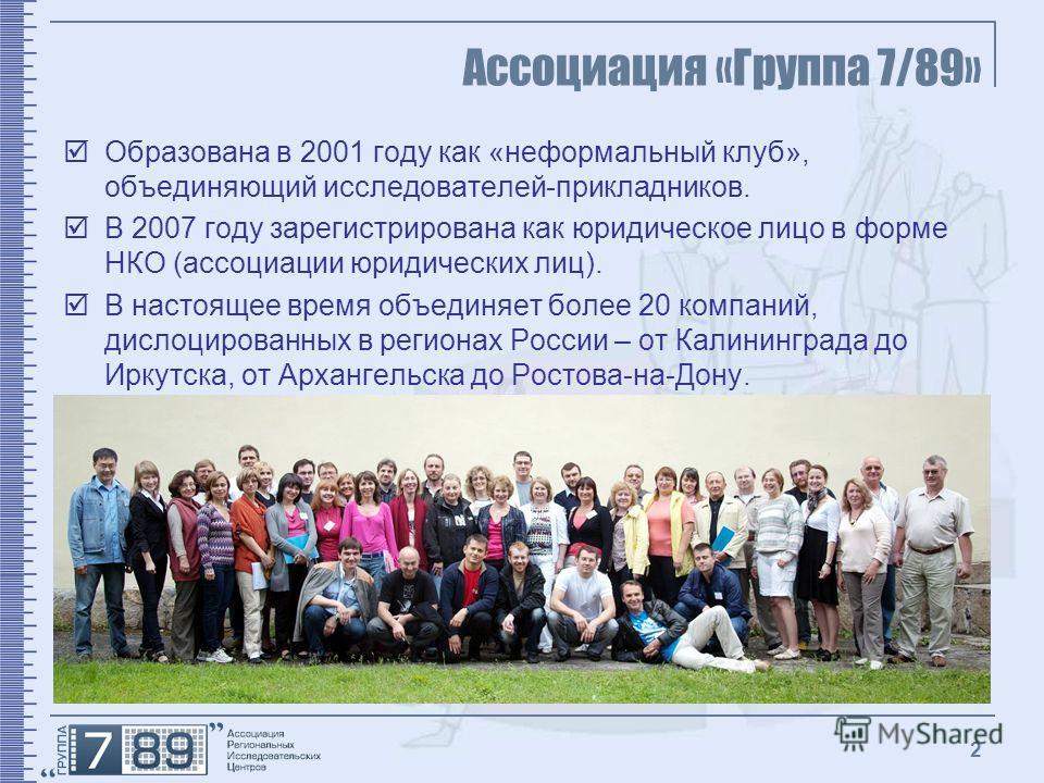 2 Образована в 2001 году как «неформальный клуб», объединяющий исследователей-прикладников. В 2007 году зарегистрирована как юридическое лицо в форме НКО (ассоциации юридических лиц). В настоящее время объединяет более 20 компаний, дислоцированных в