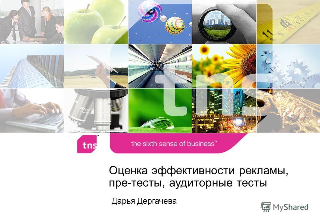 1 Оценка эффективности рекламы, пре-тесты, аудиторные тесты Дарья Дергачева