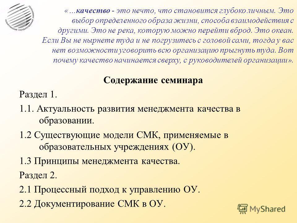 Содержание семинара Раздел 1. 1.1. Актуальность развития менеджмента качества в образовании. 1.2 Существующие модели СМК, применяемые в образовательных учреждениях (ОУ). 1.3 Принципы менеджмента качества. Раздел 2. 2.1 Процессный подход к управлению