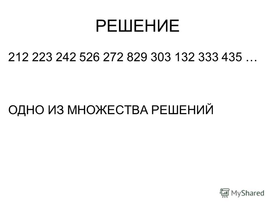РЕШЕНИЕ 212 223 242 526 272 829 303 132 333 435 … ОДНО ИЗ МНОЖЕСТВА РЕШЕНИЙ