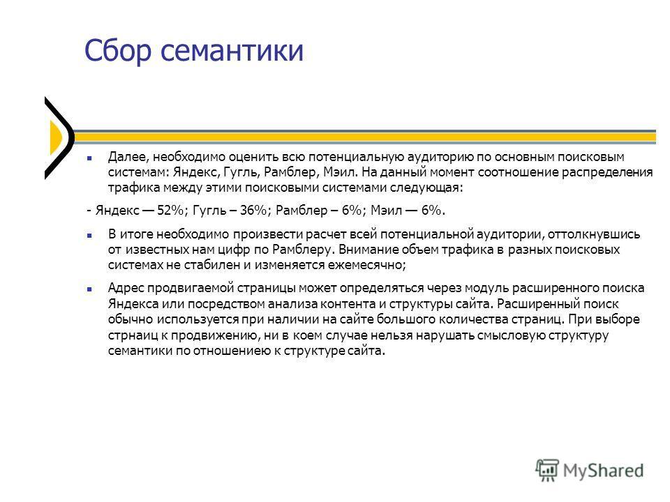 Сбор семантики Далее, необходимо оценить всю потенциальную аудиторию по основным поисковым системам: Яндекс, Гугль, Рамблер, Мэил. На данный момент соотношение распределения трафика между этими поисковыми системами следующая: - Яндекс 52%; Гугль – 36