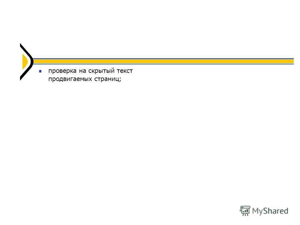 проверка на скрытый текст продвигаемых страниц;