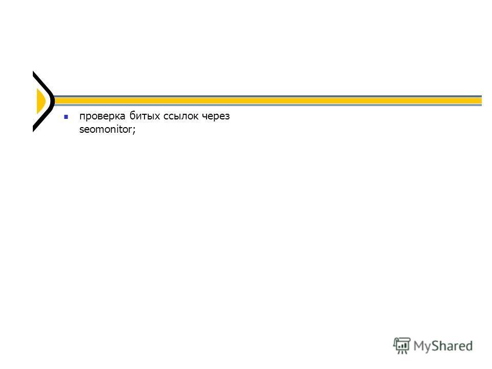 проверка битых ссылок через seomonitor;