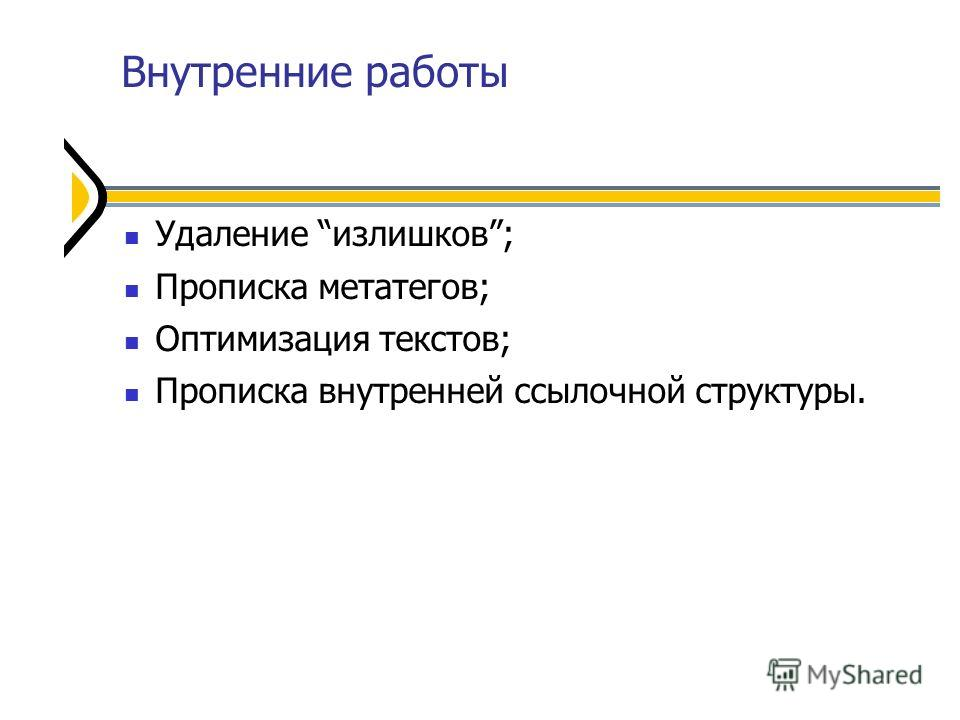 Внутренние работы Удаление излишков; Прописка метатегов; Оптимизация текстов; Прописка внутренней ссылочной структуры.