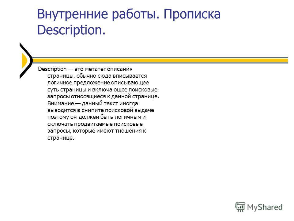 Внутренние работы. Прописка Description. Description это метатег описания страницы, обычно сюда вписывается логичное предложение описывающее суть страницы и включающее поисковые запросы относящиеся к данной странице. Внимание данный текст иногда выво