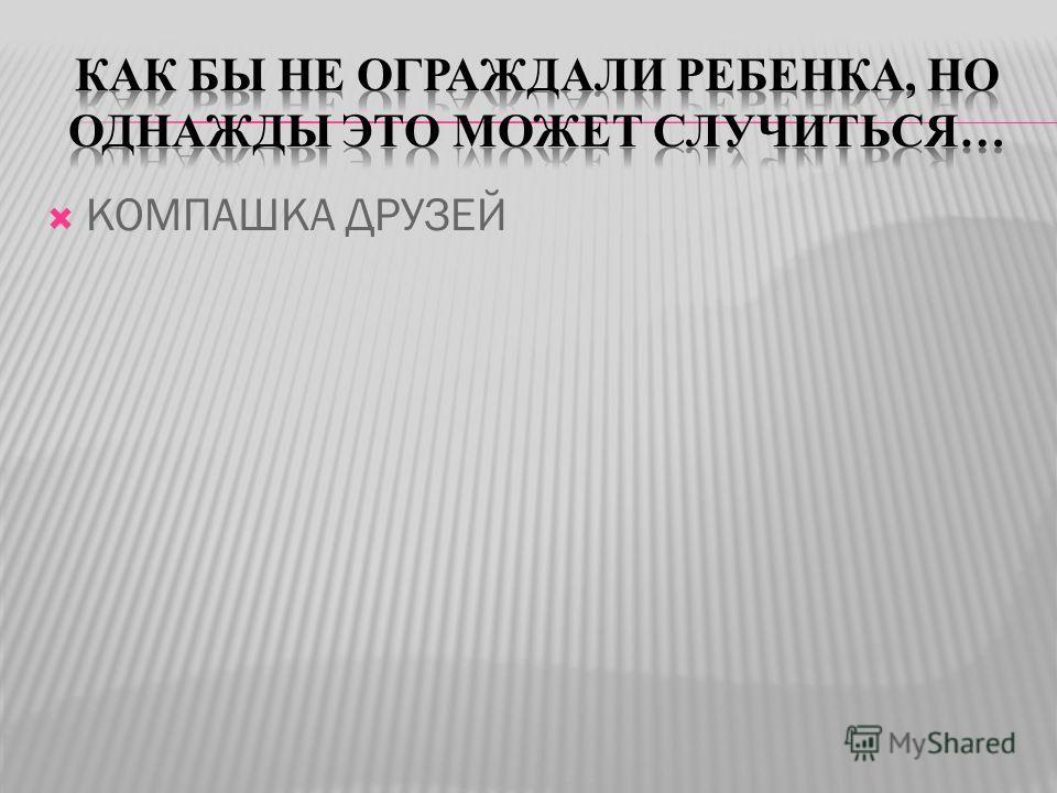 КОМПАШКА ДРУЗЕЙ