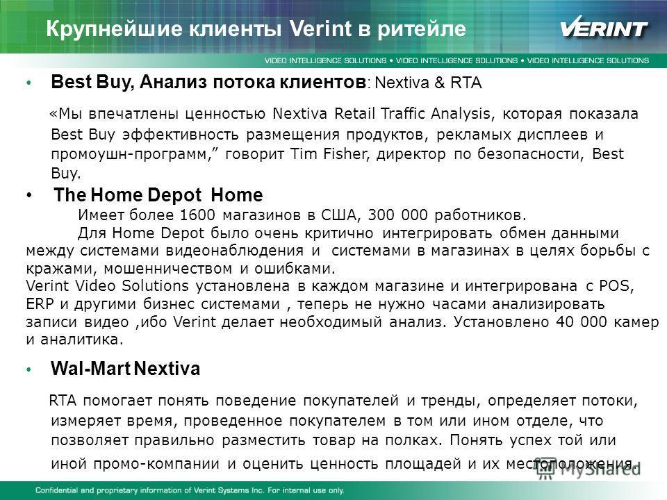 Крупнейшие клиенты Verint в ритейле Best Buy, Анализ потока клиентов : Nextiva & RTA «Мы впечатлены ценностью Nextiva Retail Traffic Analysis, которая показала Best Buy эффективность размещения продуктов, рекламых дисплеев и промоушн-программ, говори