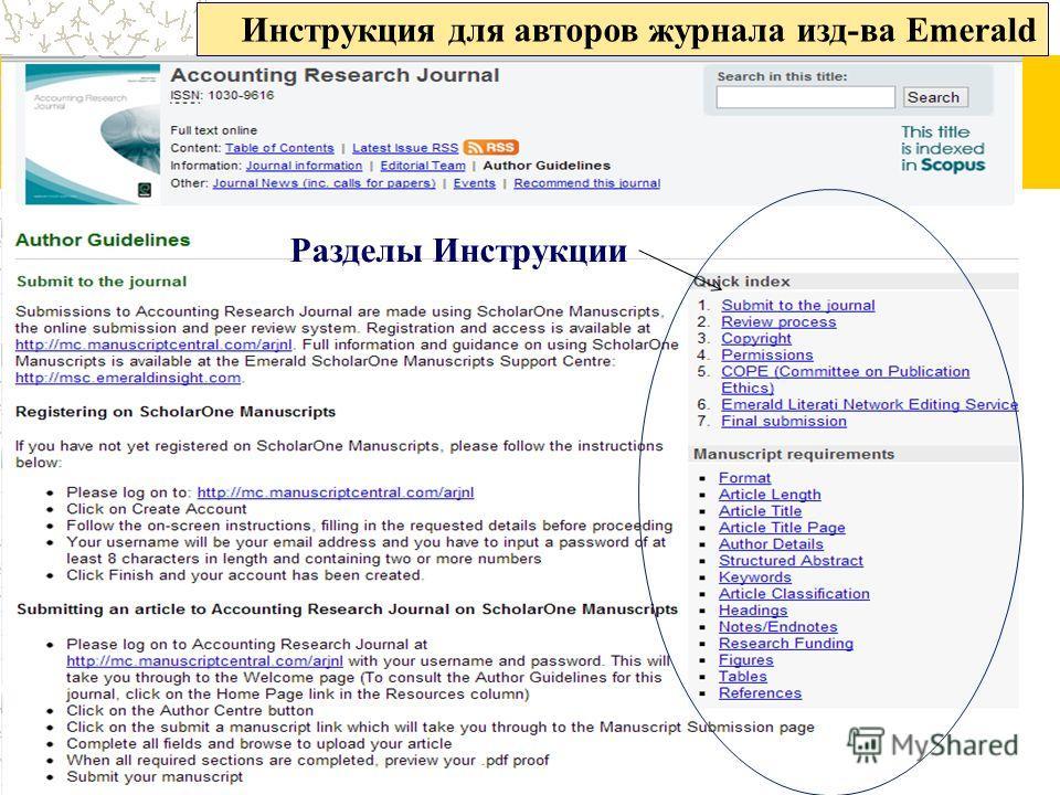 Инструкция для авторов журнала изд-ва Emerald Разделы Инструкции