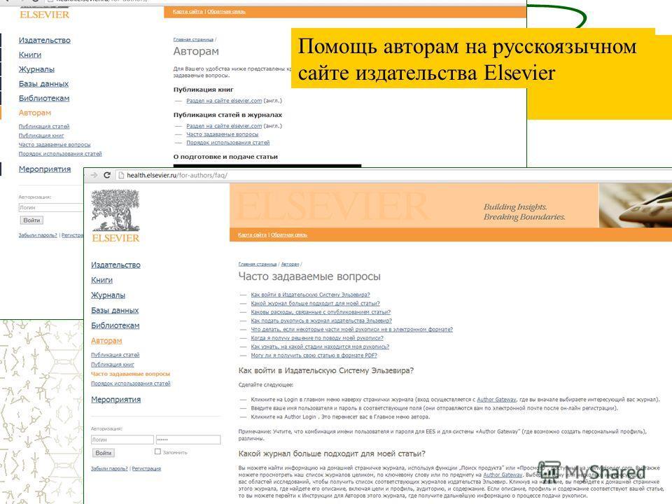 Помощь авторам на русскоязычном сайте издательства Elsevier