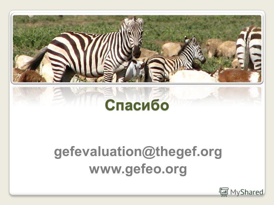 Спасибо gefevaluation@thegef.org www.gefeo.org