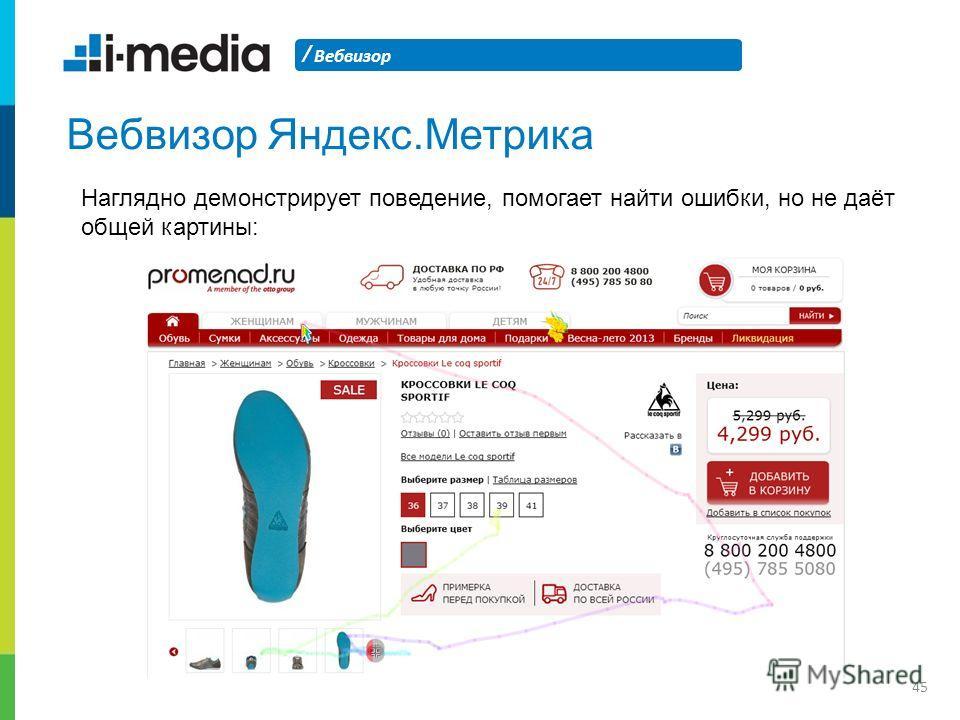 / Вебвизор 45 Вебвизор Яндекс.Метрика Наглядно демонстрирует поведение, помогает найти ошибки, но не даёт общей картины: