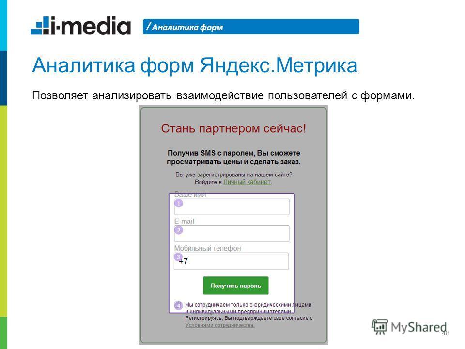 / Аналитика форм 48 Аналитика форм Яндекс.Метрика Позволяет анализировать взаимодействие пользователей с формами.