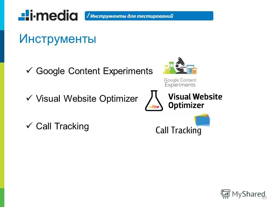 / Инструменты для тестирований 63 Инструменты Google Content Experiments Visual Website Optimizer Call Tracking