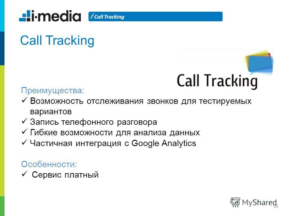 / Call Tracking 66 Call Tracking Преимущества: Возможность отслеживания звонков для тестируемых вариантов Запись телефонного разговора Гибкие возможности для анализа данных Частичная интеграция с Google Analytics Особенности: Сервис платный