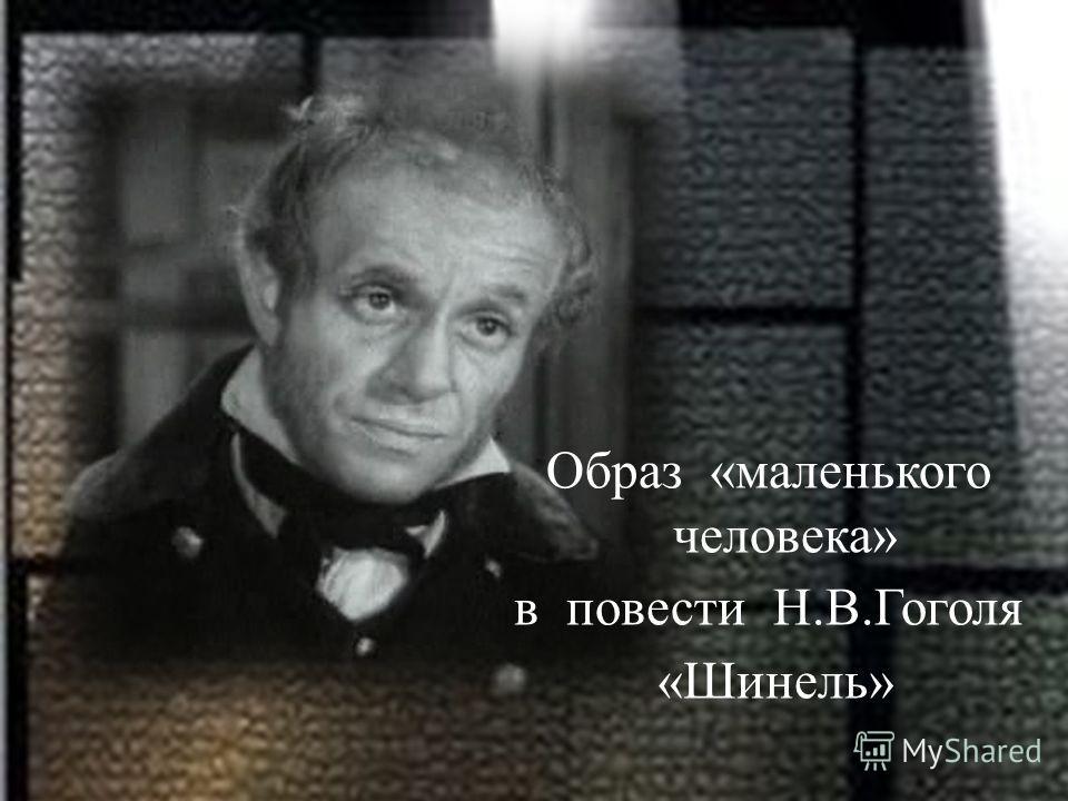 Образ « маленького человека » в повести Н. В. Гоголя « Шинель »