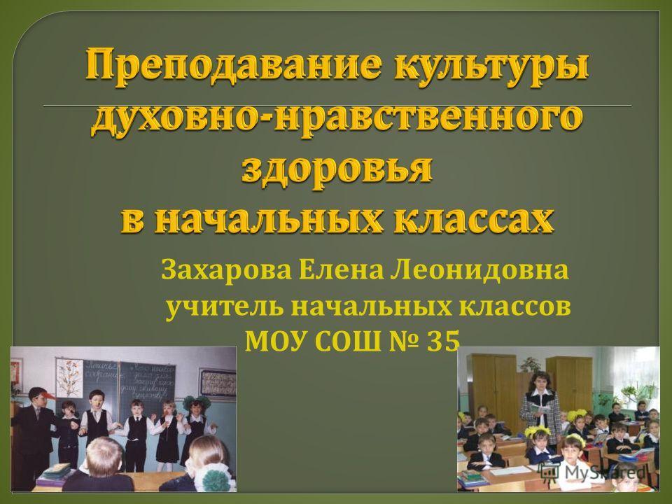 Захарова Елена Леонидовна учитель начальных классов МОУ СОШ 35