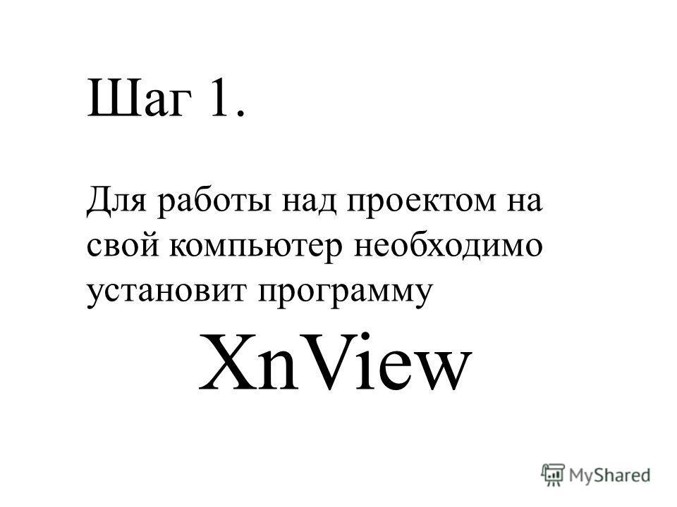 Шаг 1. Для работы над проектом на свой компьютер необходимо установит программу XnView