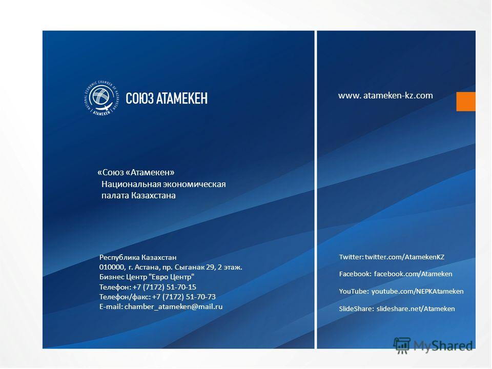 www. atameken-kz.com Республика Казахстан 010000, г. Астана, пр. Сыганак 29, 2 этаж. Бизнес Центр
