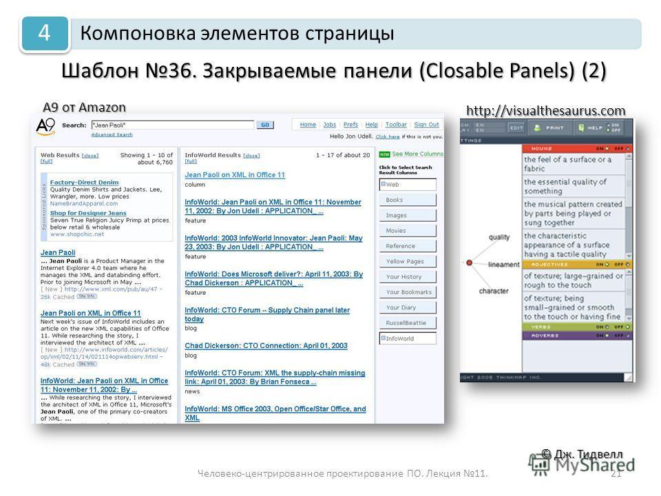 Человеко-центрированное проектирование ПО. Лекция 11.21 © Дж. Тидвелл Шаблон 36. Закрываемые панели (Closable Panels) (2) Компоновка элементов страницы 4 A9 от Amazon http://visualthesaurus.com