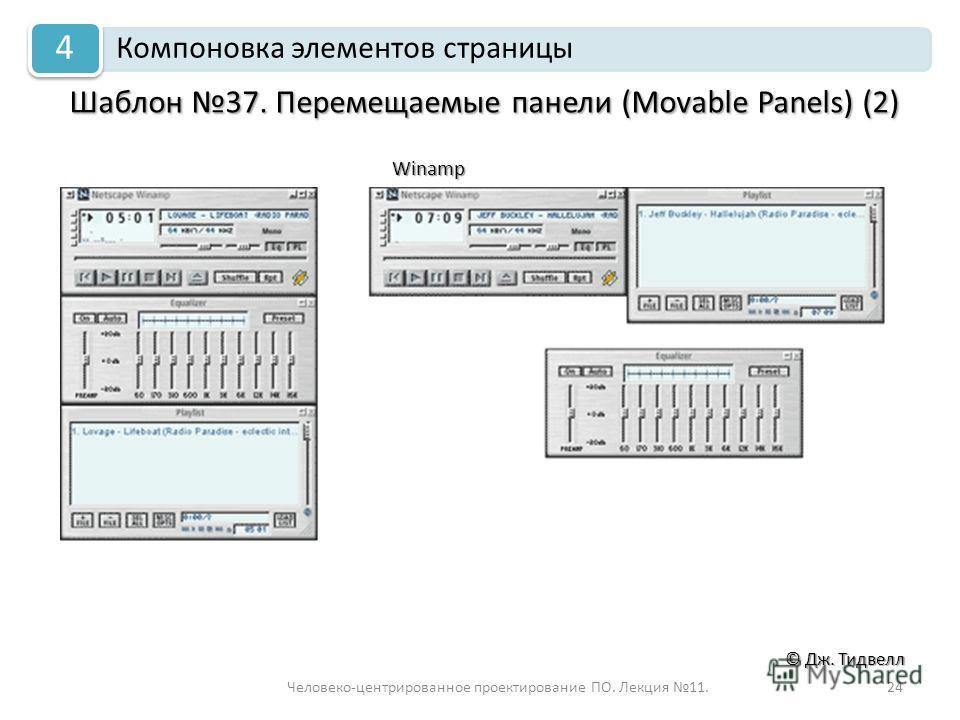 Человеко-центрированное проектирование ПО. Лекция 11.24 © Дж. Тидвелл Шаблон 37. Перемещаемые панели (Movable Panels) (2) Компоновка элементов страницы 4 Winamp