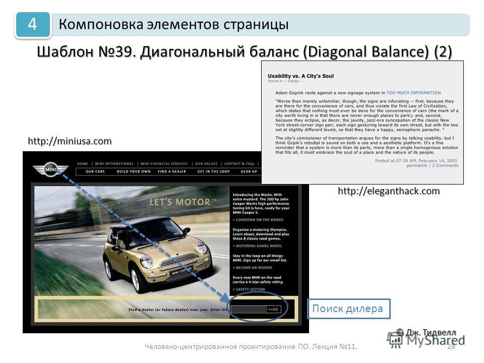 Человеко-центрированное проектирование ПО. Лекция 11.28 © Дж. Тидвелл Шаблон 39. Диагональный баланс (Diagonal Balance) (2) Компоновка элементов страницы 4 http://eleganthack.com http://miniusa.com Поиск дилера