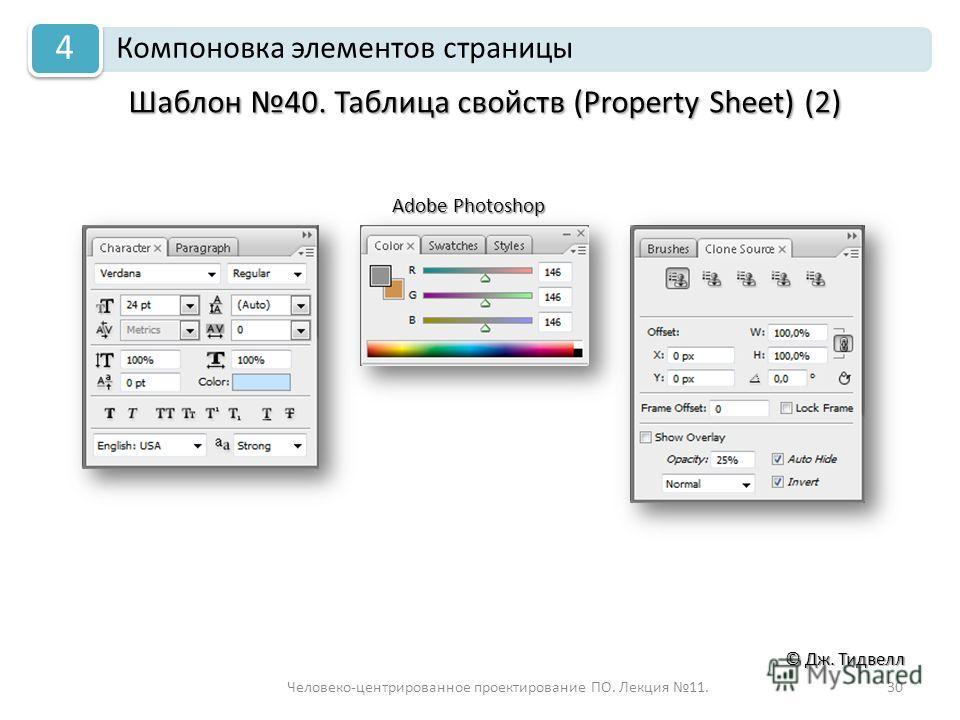 Человеко-центрированное проектирование ПО. Лекция 11.30 © Дж. Тидвелл Шаблон 40. Таблица свойств (Property Sheet) (2) Компоновка элементов страницы 4 Adobe Photoshop