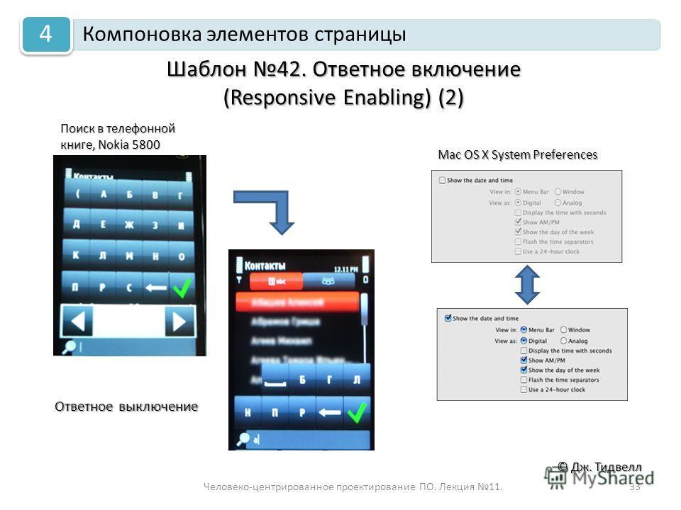 Человеко-центрированное проектирование ПО. Лекция 11.33 © Дж. Тидвелл Шаблон 42. Ответное включение (Responsive Enabling) (2) Компоновка элементов страницы 4 Mac OS X System Preferences Поиск в телефонной книге, Nokia 5800 Ответное выключение