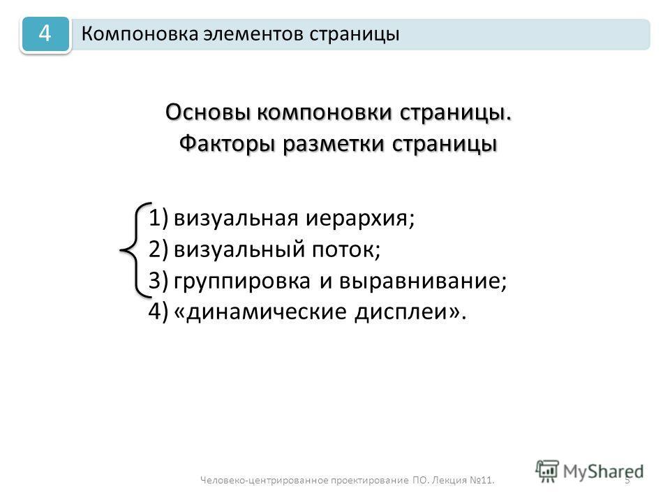 Человеко-центрированное проектирование ПО. Лекция 11.5 Основы компоновки страницы. Факторы разметки страницы Компоновка элементов страницы 4 1)визуальная иерархия; 2)визуальный поток; 3)группировка и выравнивание; 4)«динамические дисплеи».