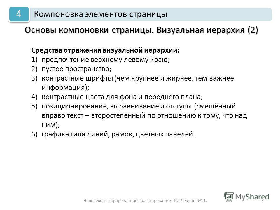 Человеко-центрированное проектирование ПО. Лекция 11.7 Основы компоновки страницы. Визуальная иерархия (2) Компоновка элементов страницы 4 Средства отражения визуальной иерархии: 1)предпочтение верхнему левому краю; 2)пустое пространство; 3)контрастн