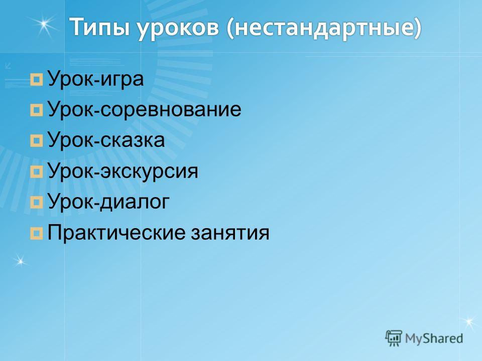 Типы уроков (нестандартные) Урок - игра Урок - соревнование Урок - сказка Урок - экскурсия Урок - диалог Практические занятия