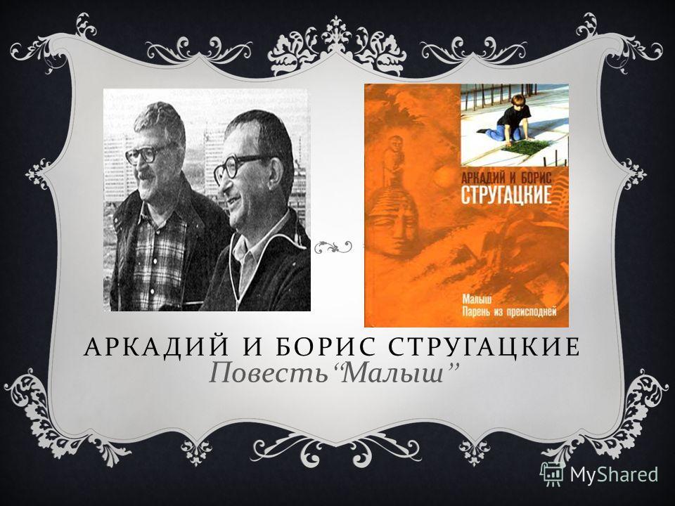 Повесть Малыш АРКАДИЙ И БОРИС СТРУГАЦКИЕ