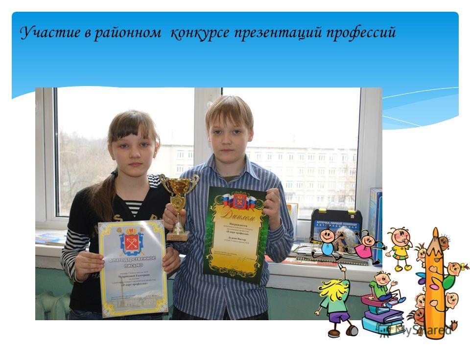 Участие в районном конкурсе презентаций профессий
